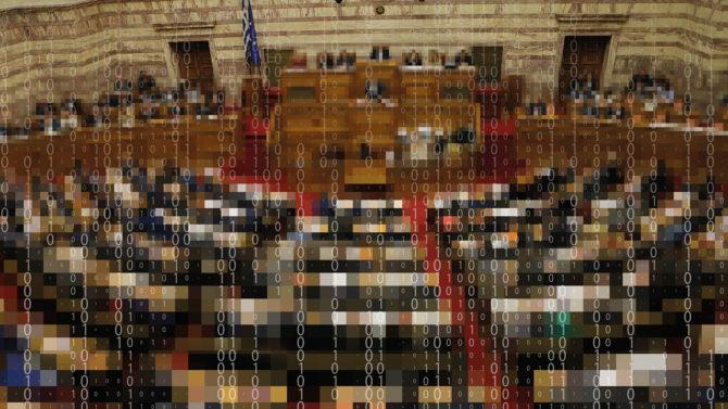 Εικονογράφηση με βάση συζήτηση στην Ολομέλεια της Βουλής
