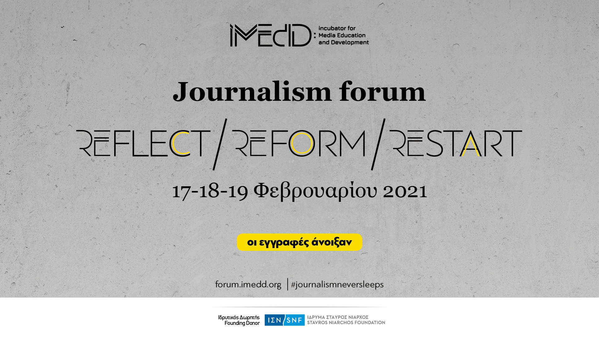 iMEdD Journalism Forum