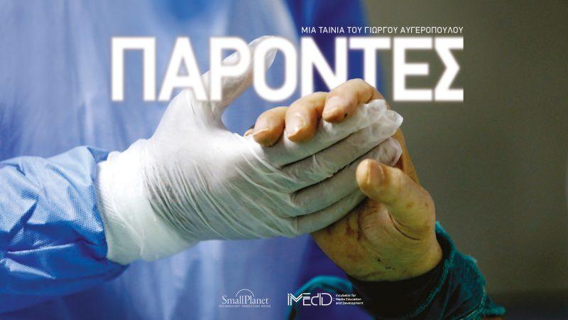 Αφίσα ντοκιμαντέρ Παρόντες